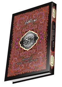 Al-Quran muzdalifah syamil