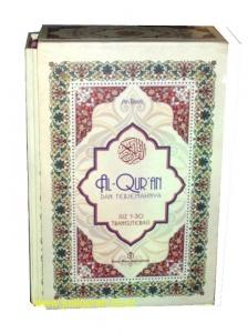 Al-Quran At-Tanzil