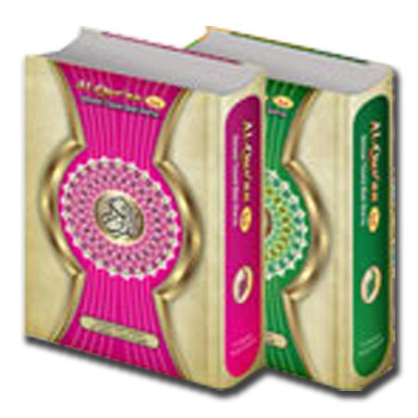 Al-Quran-Ku Blok Warna Portabel
