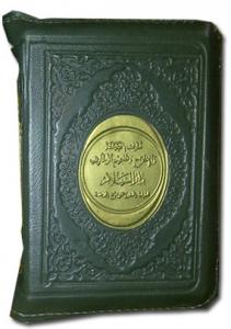 Al-Quran Saku Darussalam 7x10cm Resleting