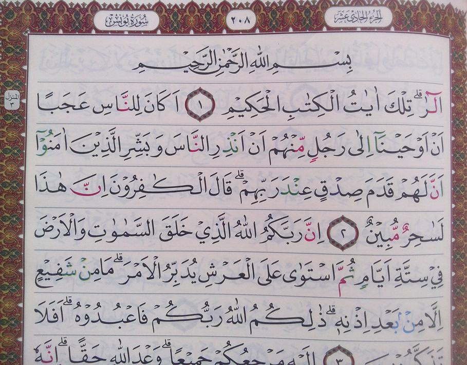 contoh tulisan al-quran tajwid arrazaq