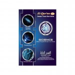 Al-Quran-Ku Tafsir Ilmi