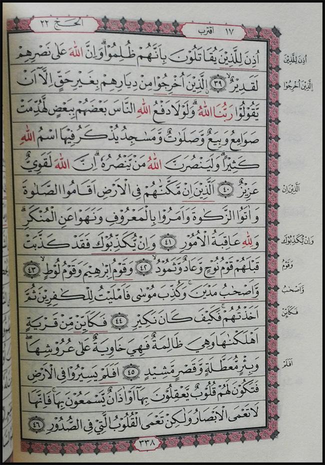 al-quran hafalan saku darussunnah bagian dalam copy