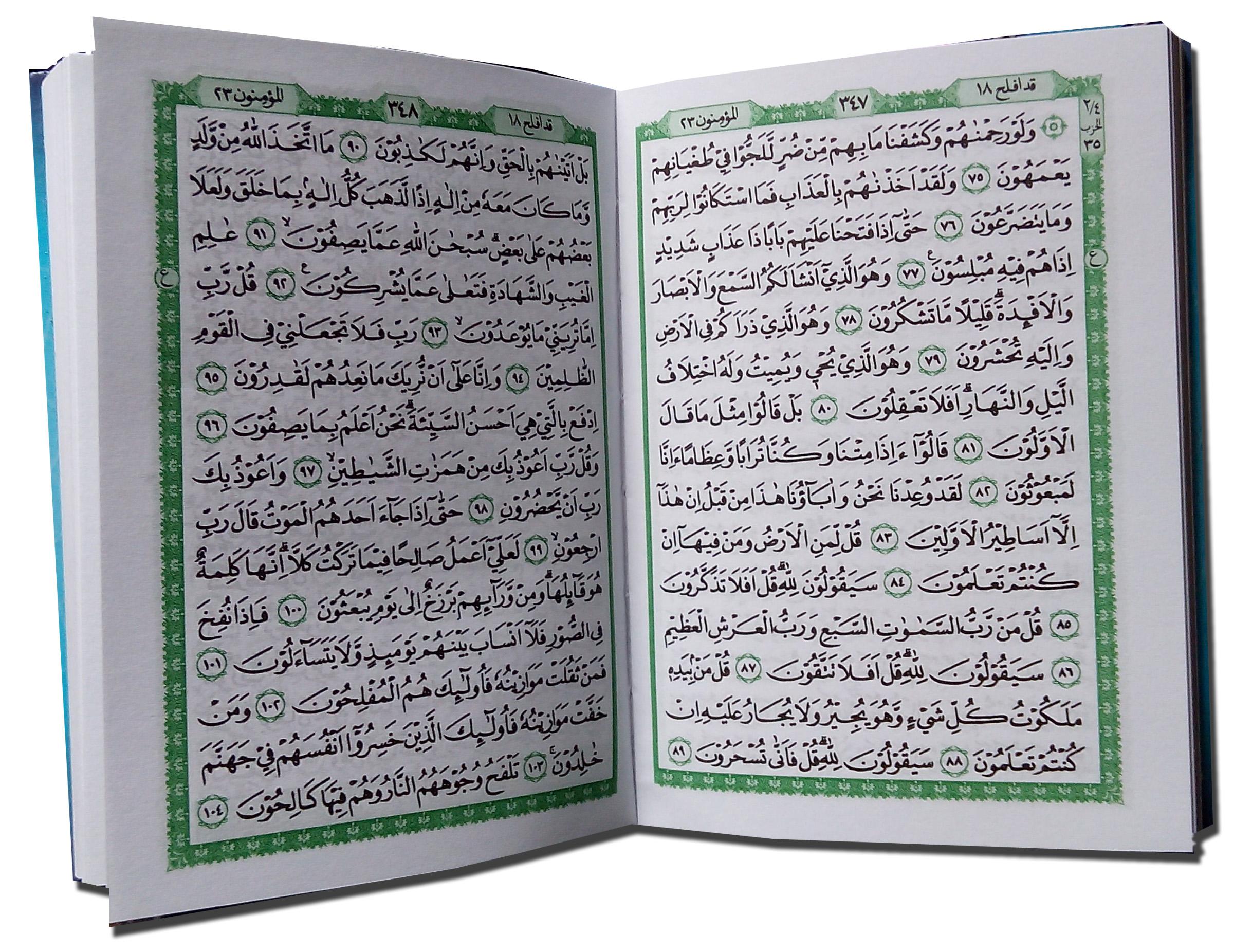 al-quran arrahman (A6) bagian dalam