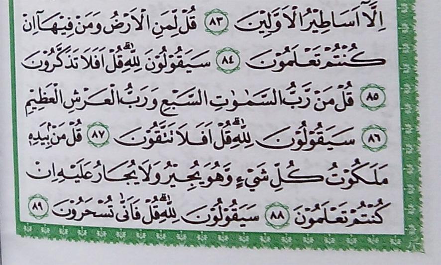 al-quran arrahman (A6) contoh tulisan copy