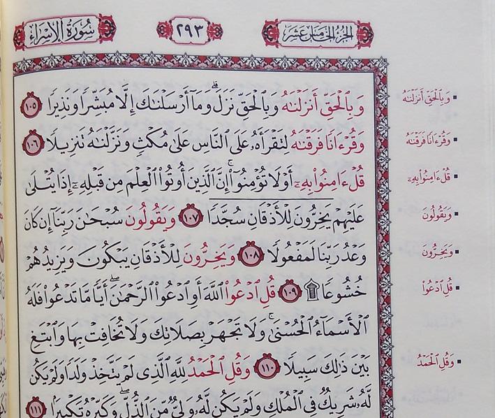 contoh tulisan Al-Quran Hafalan Al-Adl