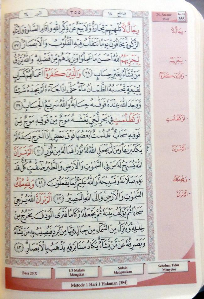 bagian-dalam-al-quran-hafalan-al-yazid
