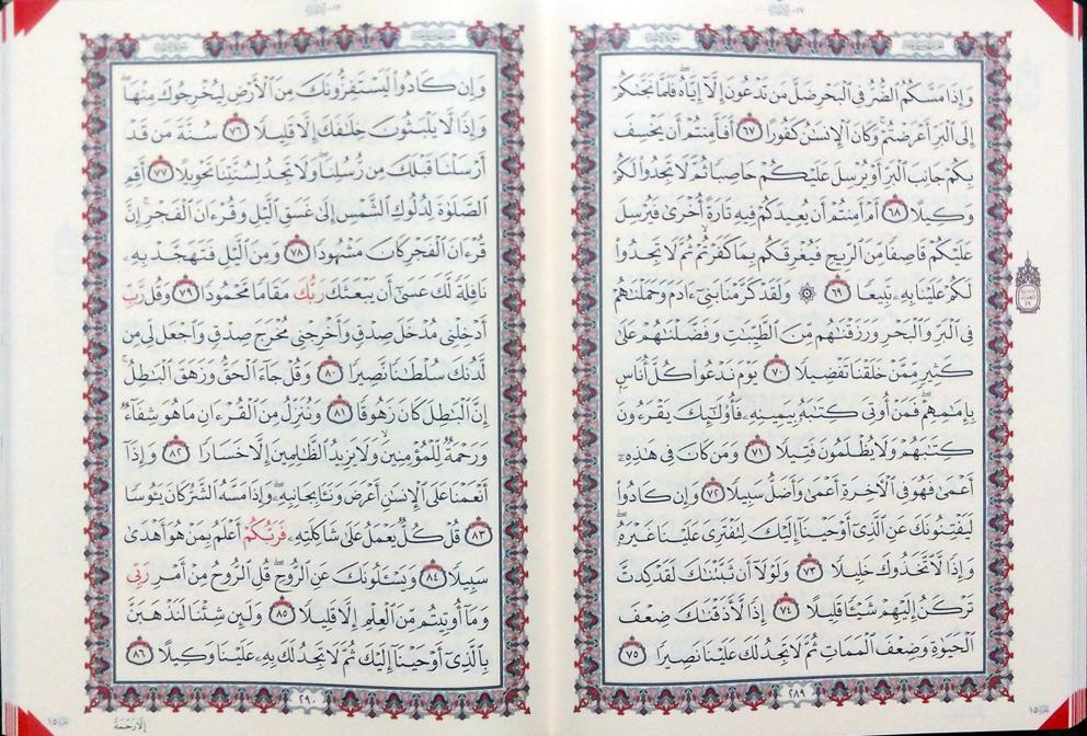 al-quran-utsmani-darussalam