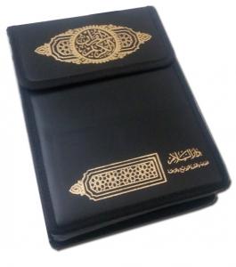 Al-Quran Per Juz Darussalam A5